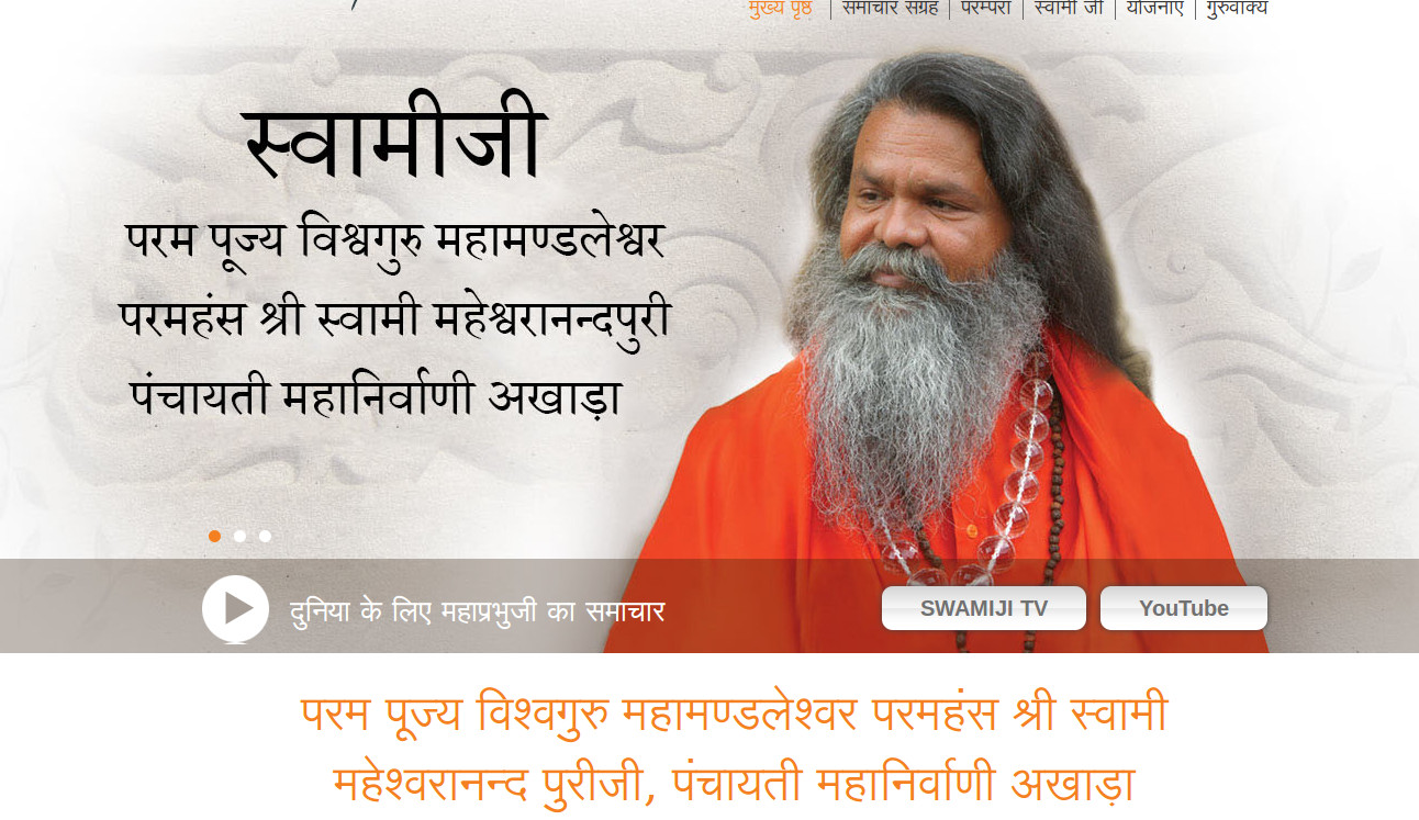 Site: www.swami-maheshwarananda.in is announced